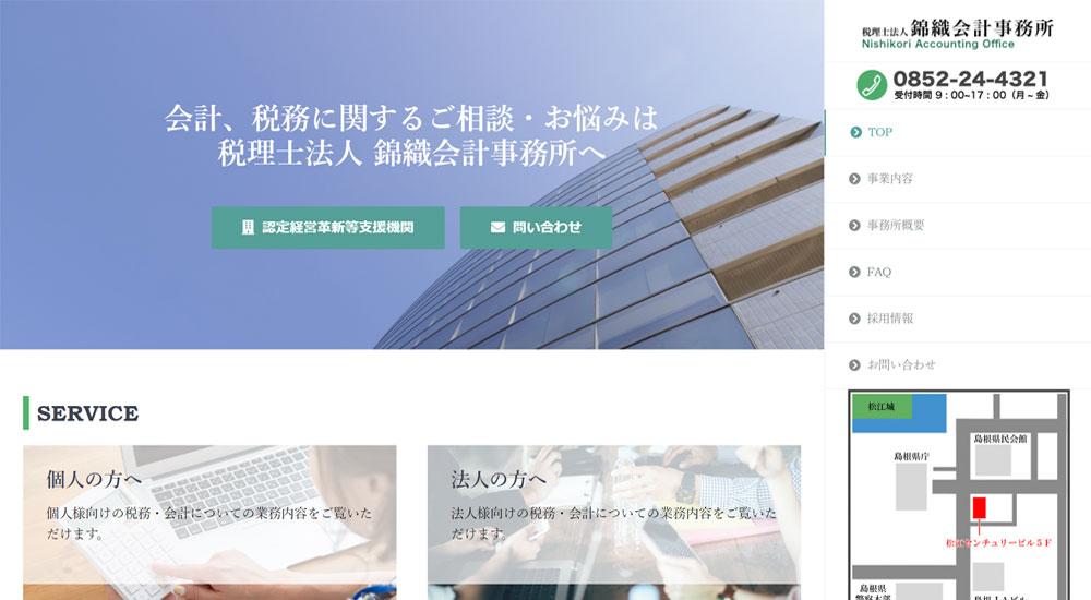 税理士法人錦織会計事務所
